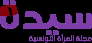 سيدة - مجلة المرأة التونسية